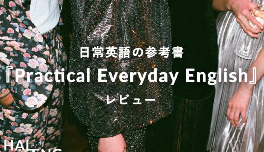 日常会話で使う英語イディオム参考書『Practical Everyday English』【レビュー】