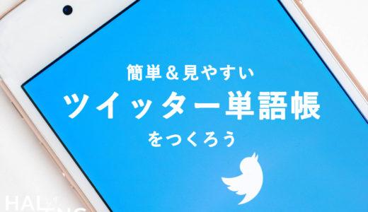 英単語帳をExcelで自作? Twitterでの作り方がもっと簡単&便利だよ