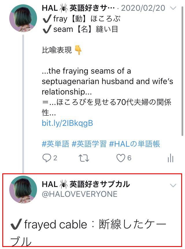 Twitter単語帳の作り方