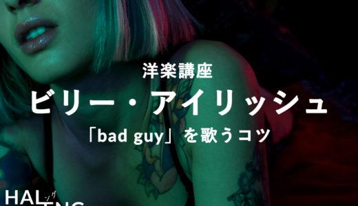 ビリー・アイリッシュ「bad guy」を歌うコツ【カタカナ歌詞付き】