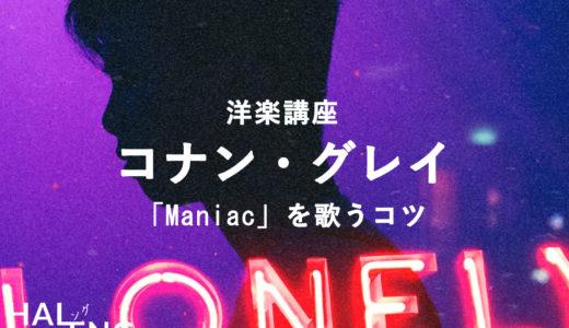 コナン・グレイ「Maniac」を歌うコツ【カタカナ歌詞付き】